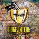 Победитель читать онлайн
