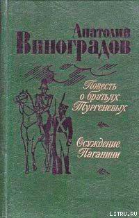 Повесть о братьях Тургеневых читать онлайн