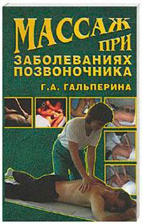 Массаж при заболеваниях позвоночника читать онлайн