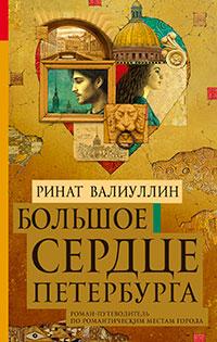 Большое сердце Петербурга читать онлайн