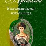 Княгиня Ничего-Не-Знаю (Княгиня Вера-Вики Оболенская) читать онлайн