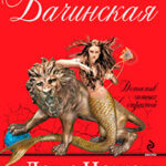 Лев с ножом в сердце читать онлайн