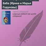 Белая голубка и каменная баба (Ирина и Марья Годуновы) читать онлайн