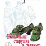 Жила-была старушка в зеленых башмаках… читать онлайн