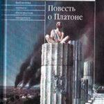 Повесть о Платоне читать онлайн
