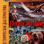 План Атаки (ЛП) читать онлайн