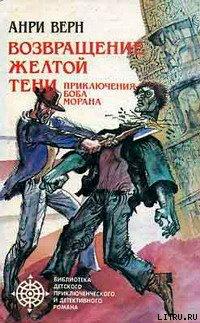 Двойники Желтой Тени читать онлайн