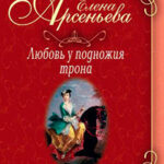 Василиса Прекрасная (Василиса Мелентьева – царь Иван Грозный) читать онлайн