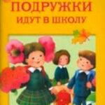 Подружки идут в школу читать онлайн