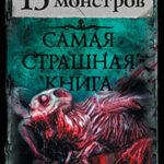 13 монстров (сборник) читать онлайн