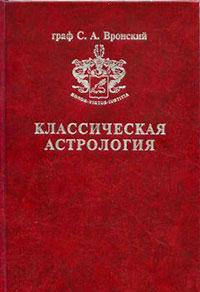 Том 2. Градусология читать онлайн