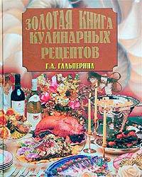 Золотая книга кулинарных рецептов читать онлайн