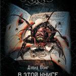 В этой книге полно пауков. Серьезно