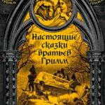 Настоящие сказки братьев Гримм. Полное собрание читать онлайн
