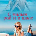 С милым рай и в шале читать онлайн