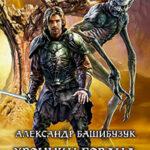 Хроники Горана. Прознатчик читать онлайн