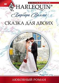Сказка для двоих читать онлайн