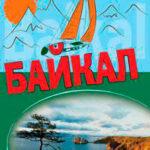 По Байкалу читать онлайн