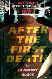 После первой смерти читать онлайн