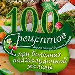 100 рецептов при болезнях поджелудочной железы. Вкусно