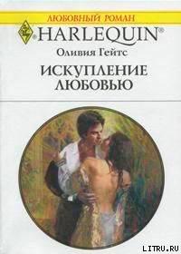 Искупление любовью читать онлайн