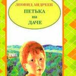 Алеша-дурачок читать онлайн