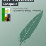 Корона профессора Козарина читать онлайн