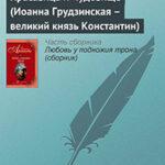Красавица и Чудовище (Иоанна Грудзинская – великий князь Константин) читать онлайн