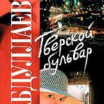 Тверской бульвар читать онлайн