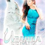 Иванка и белый волк (СИ) читать онлайн