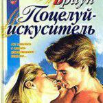 Поцелуй-искуситель читать онлайн
