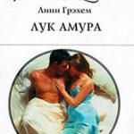 Лук Амура читать онлайн