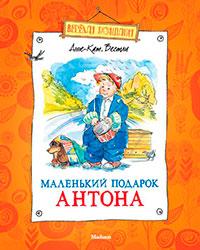 Маленький подарок Антона читать онлайн