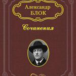 Дитя Гоголя читать онлайн