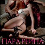 Пара Рейна (ЛП) читать онлайн