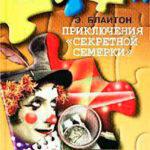 Приключения «Секретной семерки» читать онлайн