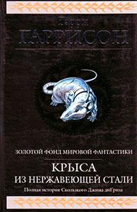 Крыса из нержавеющей стали (сборник) читать онлайн