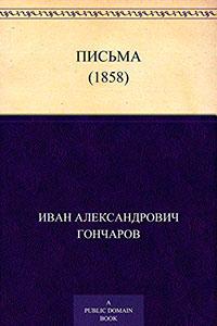 Письма (1858) читать онлайн