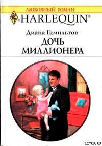 Дочь миллионера читать онлайн