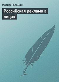 Российская реклама в лицах читать онлайн