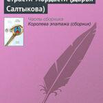 Страсти-мордасти (Дарья Салтыкова) читать онлайн
