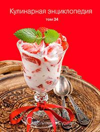 Кулинарная энциклопедия. Том 34. С (Сливки – Сугудай) читать онлайн