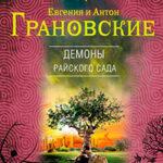 Демоны райского сада читать онлайн