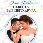 Невеста бывшего друга читать онлайн