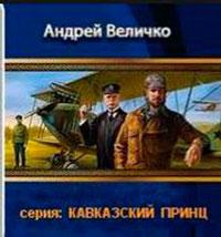 Кавказский принц: Пятая книга читать онлайн