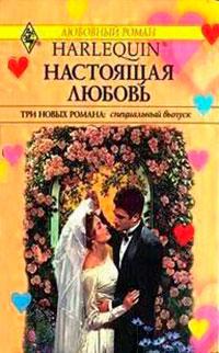 Настоящая любовь читать онлайн