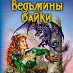 Ведьмины байки читать онлайн