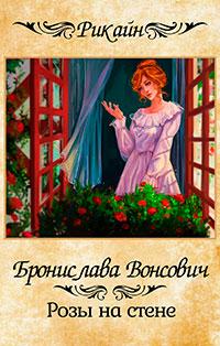 Розы на стене читать онлайн