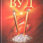 Звезда Вавилона читать онлайн