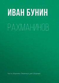 Рахманинов читать онлайн